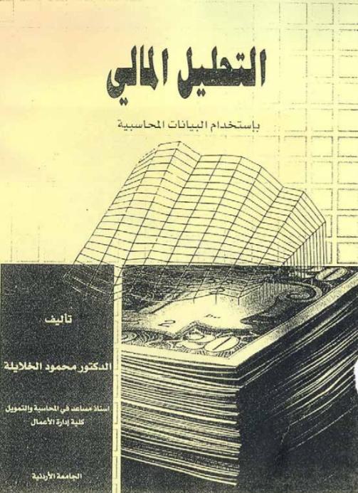 كتاب التحليل المالي نظرة محاسبية pdf
