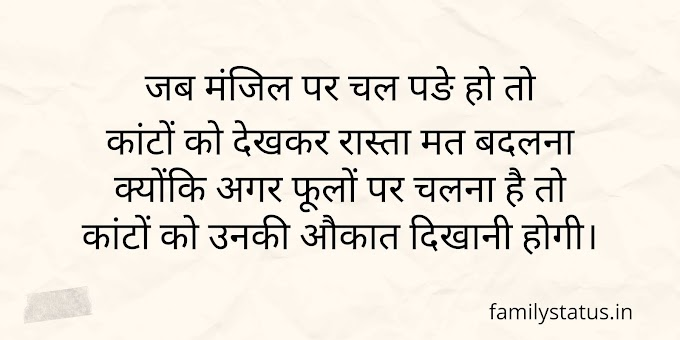Motivational quotes for success in hindi | Best Motivational Shayari and Status