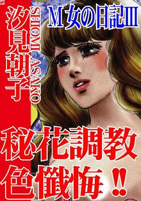M女の日記III 秘花調教色懺悔!! raw zip dl