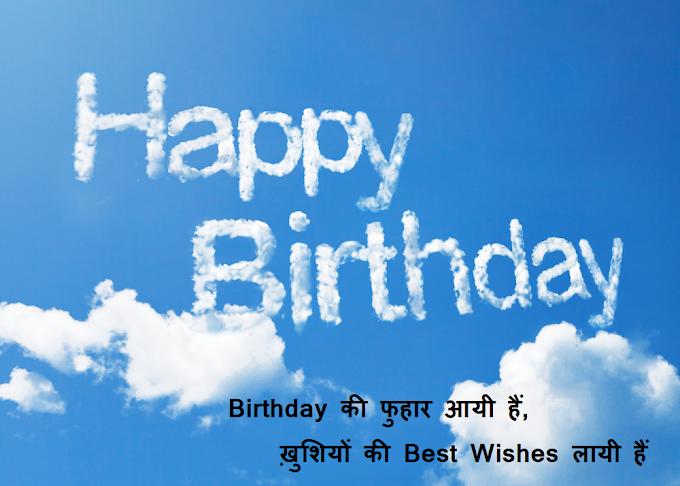Happy Birthday Status in Hindi, Birthday Wishes Shayari, Messages.