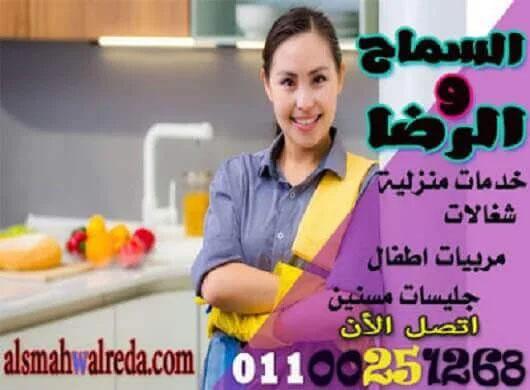 مكتب تخديم بالقاهرة خادمات اثيوبيا ونيجريات