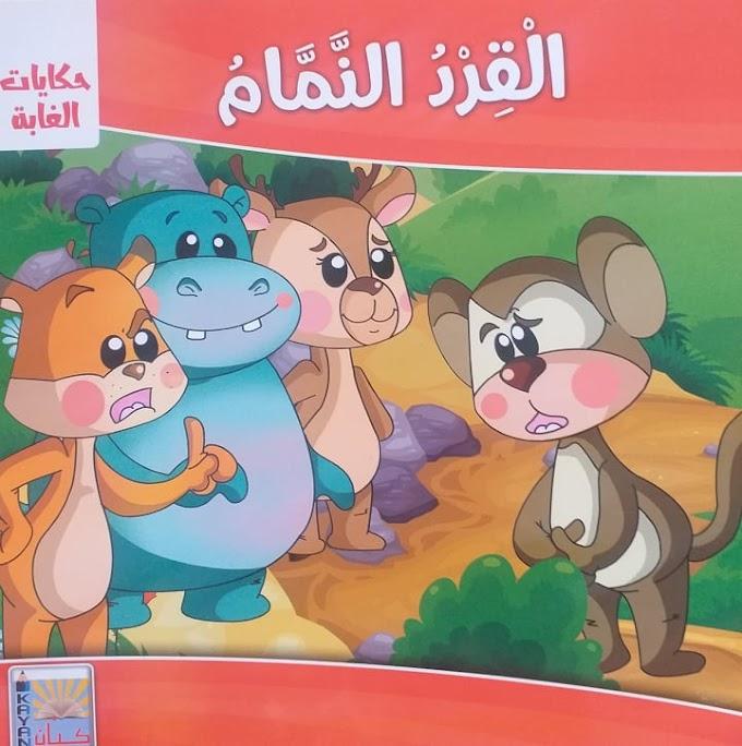 القرد النمام - حكايات الغابة - قصص اطفال قبل النوم