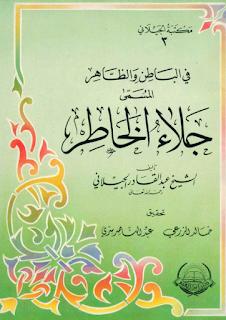 تحميل كتاب جلاء الخاطر للشيخ عبد القادر الجيلاني