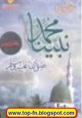 تحميل انشودة محمد نبينا امه امنه mp3