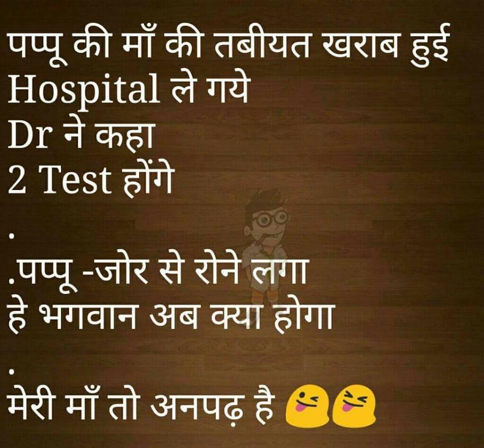 Funny adult hindi sms