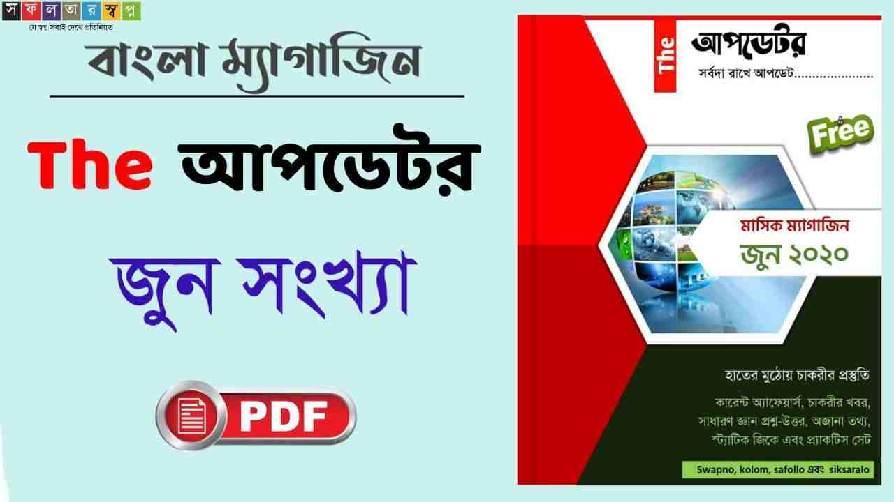 Bengali Magazine Book PDF Download  The Updater June 2020