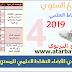 التوزيع السنوي لفضاء النشاط العلمي للمستوى الرابع ابتدائي 2019