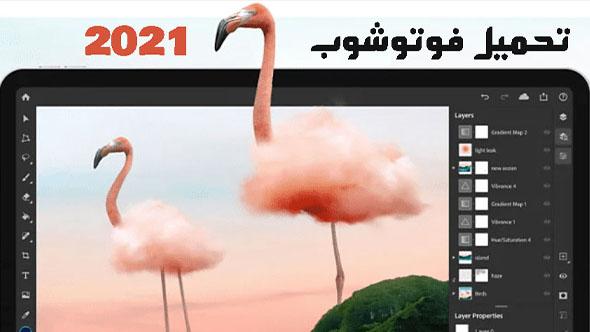 download adobe photoshop 2021 تحميل فوتوشوب 2021 مفعل