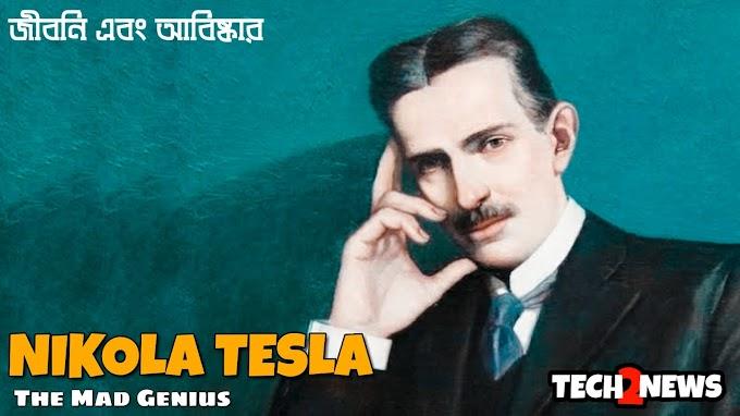 """এক মহান বিজ্ঞানী """"নিকোলা টেসলা"""" এর জীবনি এবং আবিষ্কারগুলো"""