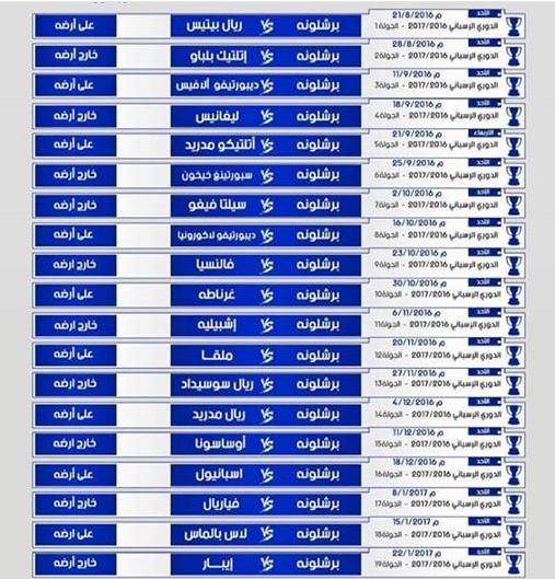 جدول مباريات نادي برشلونة لموسم 2020/2019 مع تاريخ المباريات