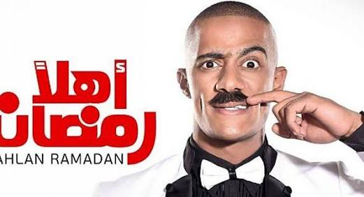 مسرحية اهلا رمضان في مارينا اول 15 يوما من اغسطس المقبل
