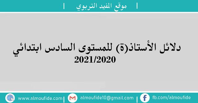دلائل الأستاذ(ة) للمستوى السادس ابتدائي 2020/2021