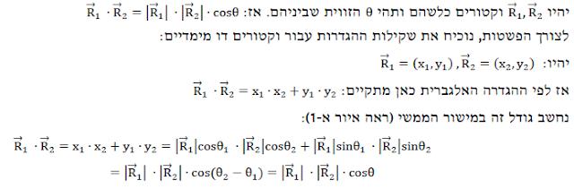 הגדרה הגיאומטרית של מכפלה סקלרית וקטורים