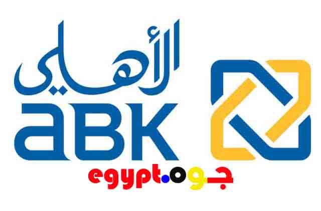 عناوين فروع البنك الاهلى الكويتي ABK بالتفصيل و ارقام الهواتف