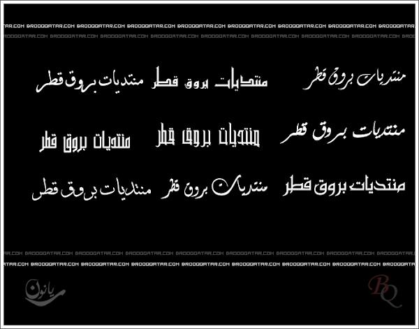 مجموعة مميزة من الخطوط العربية