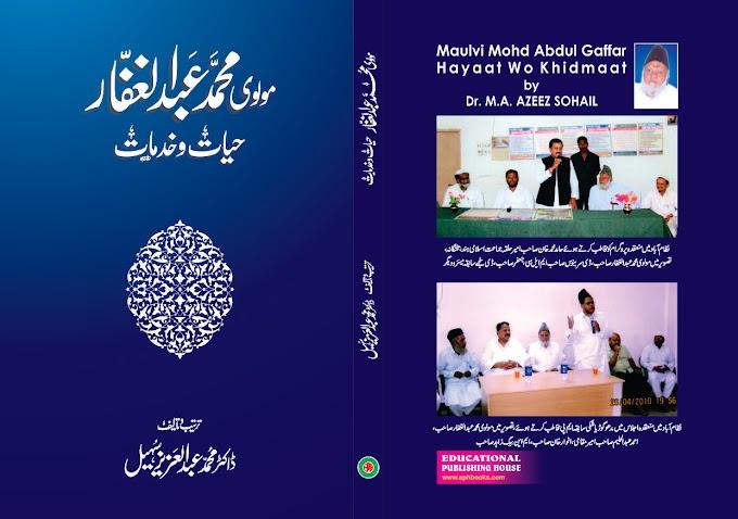 تصنیف مولوی محمد عبدالغفار حیات وخدمات (pdf file)