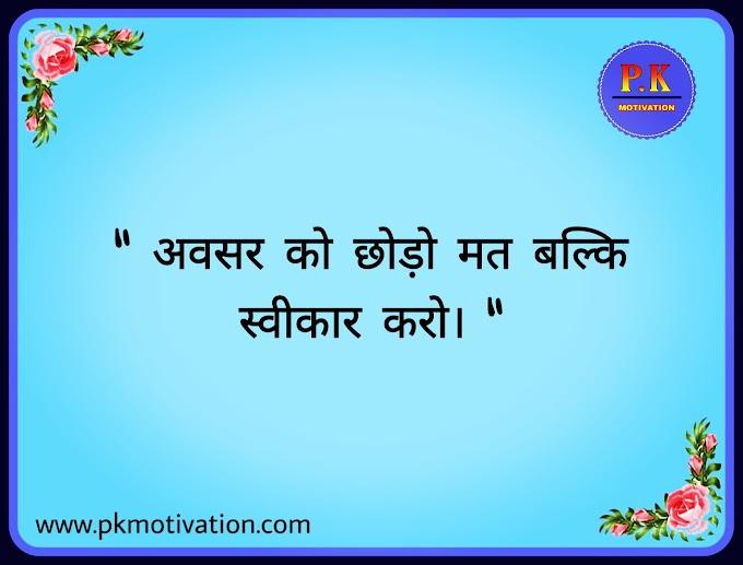 अवसर को छोड़ो मत बल्कि स्वीकार करो। Diwali motivational story in hindi.