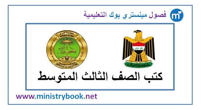 كتب الصف الثالث متوسط العراق pdf