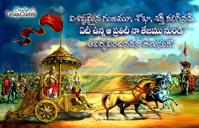 Bhagavad-geeta-Quotations-slokas-with-meaning-in-Telugu