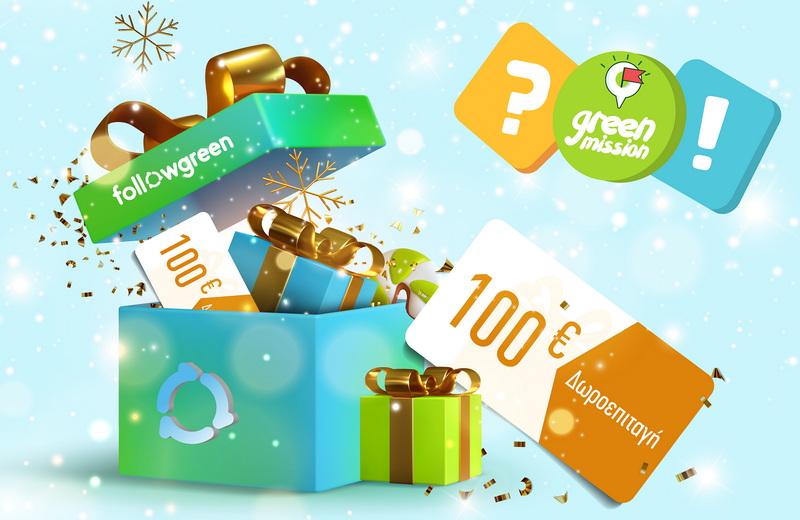Πράσινη Αποστολή - Zero waste γιορτές: Γιορτάζουμε οικολογικά και κερδίζουμε δώρα!