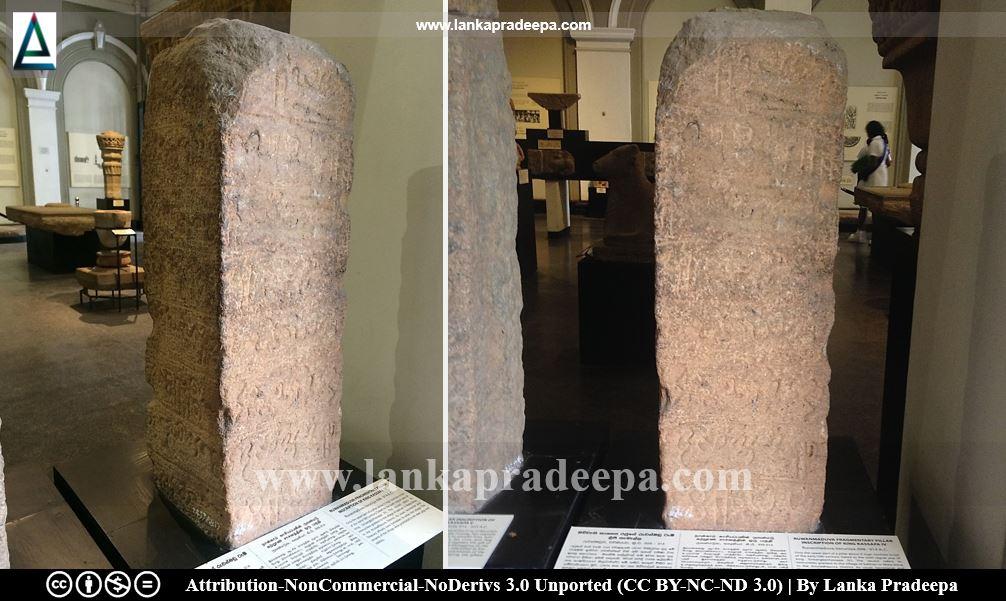 Ruwanmaduwa Fragmentary Pillar Inscription of King Kassapa IV