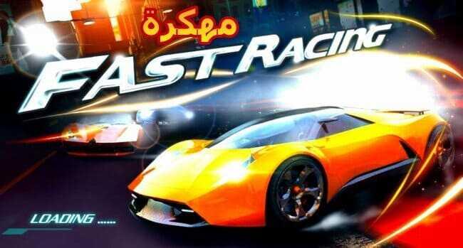 تحميل لعبة سباق السيارت الرائعة fast racing 3d مهكرة للأندرويد - خبير تك