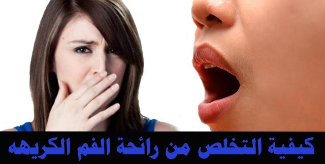 كيفية التخلص من رائحة الفم الكريهه عند الاستيقاظ من النوم
