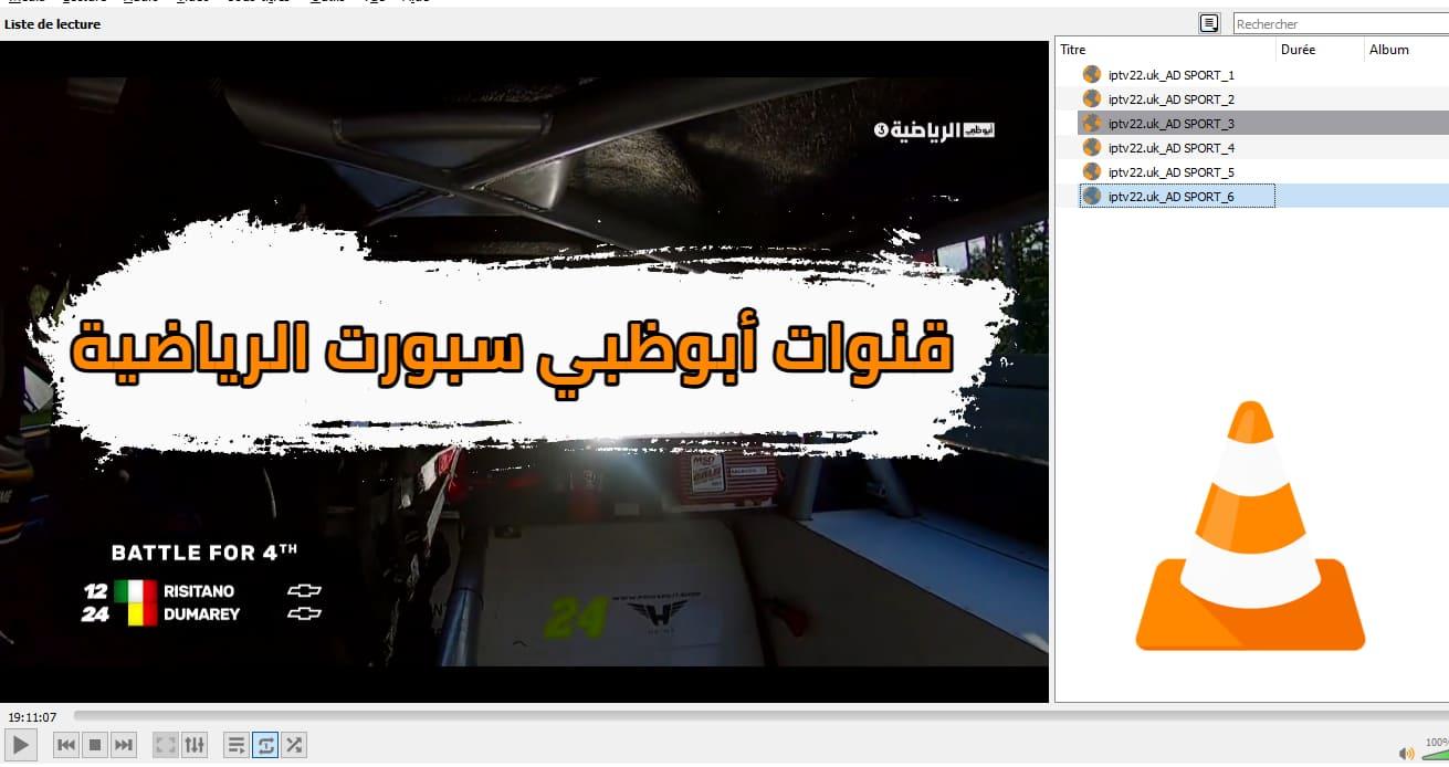 watch abu dhabi sport tv live online