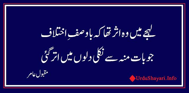 Lehjay Mie Wo Asar Tha sad poetry in urdu 2 lines - shayari images