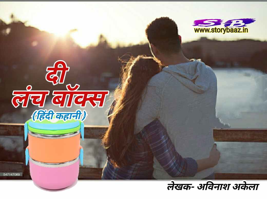 the-lunch-box-romantic-love-story-hindi-me-love-feeling-hindi-romantic-storiesby-avinash-akela