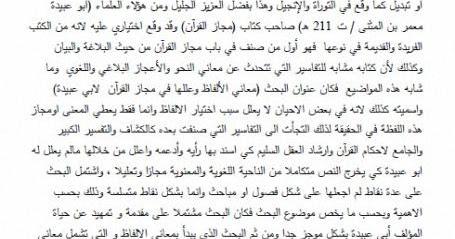 تحميل كتاب مجاز القرآن لأبي عبيدة pdf