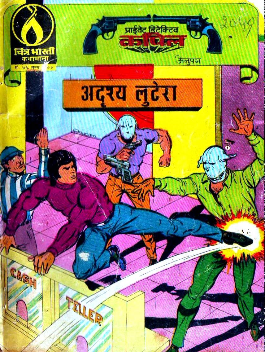 अदृश्य लुटेरा - प्राइवेट डिटेक्टिव कपिल Adrishya Lutera Private Detective Kapil