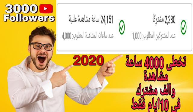الحصول على مشترمين يوتيوب مجانا