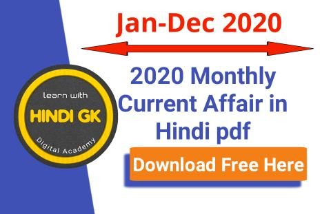 Monthly Current Affairs pdf in hindi