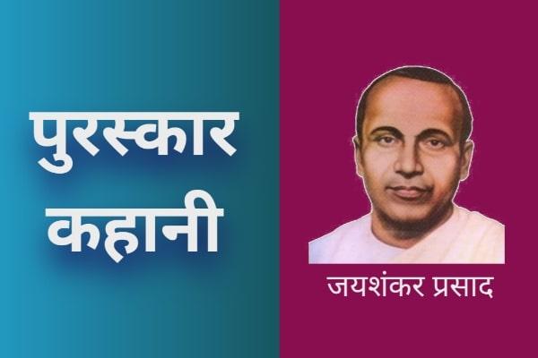 Jaishankar prasad - पुरस्कार कहानी
