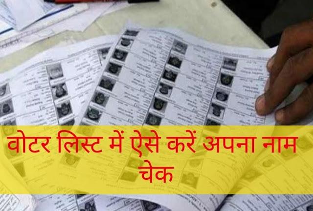 घर बैठे मतदाता सूची में अपना नाम सत्यापित करें, ये है आसान तरीका