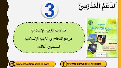 جذاذات التربية الإسلامية مرجع النجاح في التربية الإسلامية | المستوى الثالث