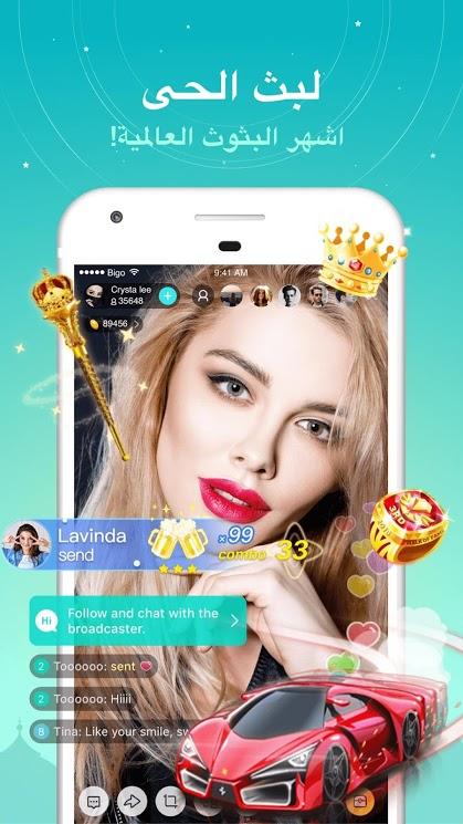 تطبيق BIGO LIVE للأندرويد 2019 - Screenshot (2)