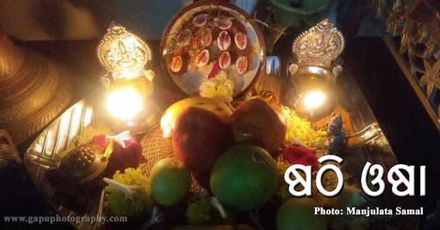 Sathi Osha