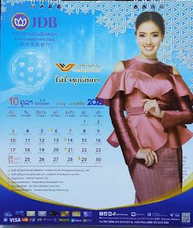 JDB Calendar 2021 October