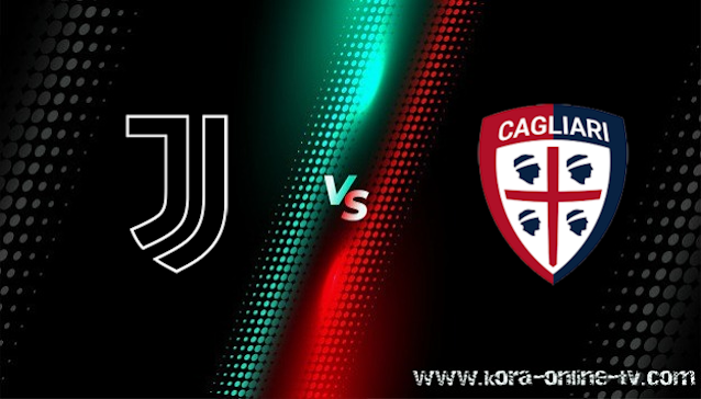 مشاهدة مباراة كالياري ويوفنتوس بث مباشر الدوري الايطالي
