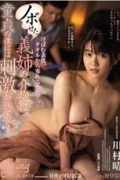 My Virginity Haru Kawamura