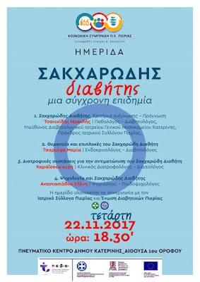 Δήμος Κατερίνης - Ημερίδα: Σακχαρώδης διαβήτης - μία σύγχρονη επιδημία