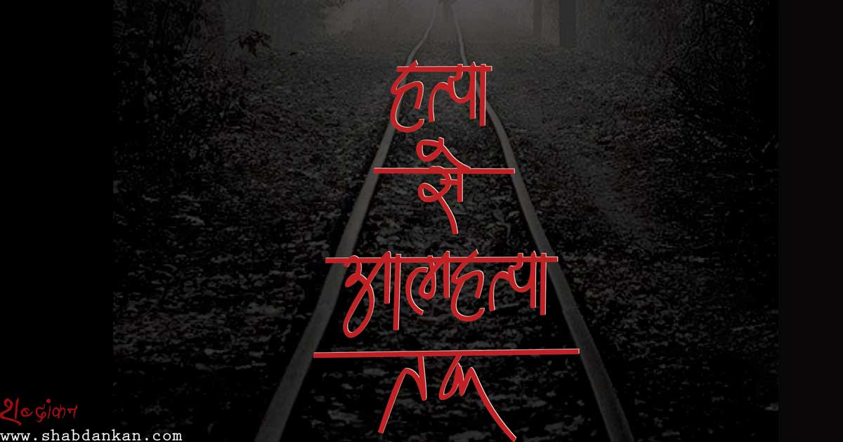हत्या से आत्म हत्या तक — विमल कुमार का नया कविता संग्रह