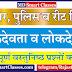 Rajasthan ke Lokdevta aur Lokdeviya Questions PDF