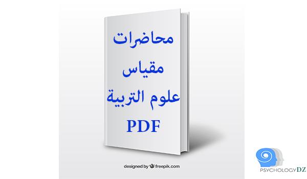 محاضرات في علوم التربية - PDF