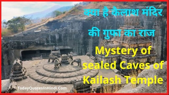 Mystery-of-sealed-Caves-of-Kailash-Temple