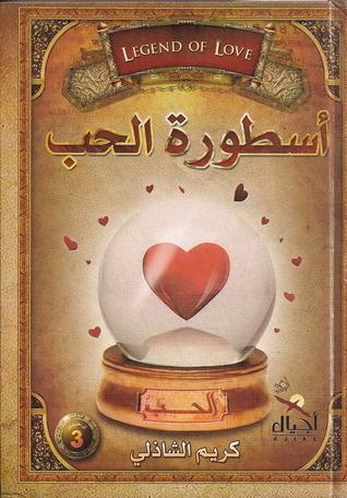 تحميل كتاب اسطورة الحب لكريم الشاذلى pdf