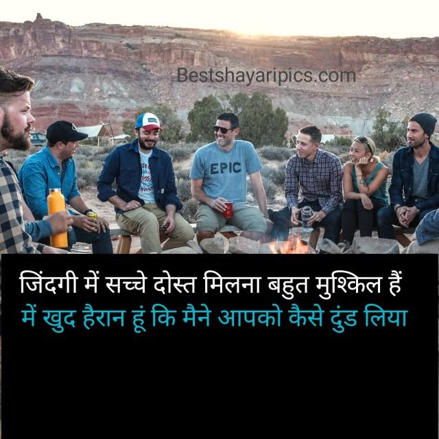 2 Line Dosti shayari quotes status in hindi 2021
