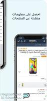 تحميل تطبيق امازون للتسوق برابط مباشر